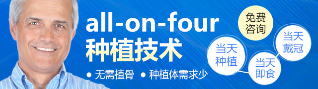 all-on-four种植